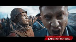 Рубеж промо телеканал Кинопремьера