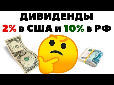 ????Дивиденды: 2% по акциям США или 7-10% по акциям РФ. Куда вкладывать деньги?