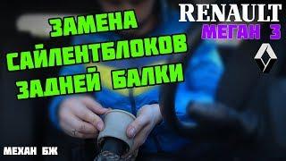 Замена сайлентблоков Рено Меган 3 | Ремонт подвески | МЕХАН БЖ