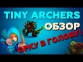 Tiny Archers Gameplay / Хорошая игра на Android