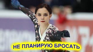Медведева прокомментировала непопадание в состав сборной России Не планирую бросать