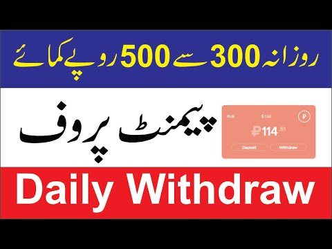 Live Withdraw Proof | New Earning Site 2020 | Ruble Earning site 2020 | Urdu Hindi