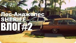 Русский живет в гетто в Лос-Анджелесе | США | Vlog