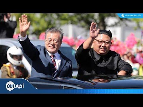قمة بين الكوريتين لبحث ملف النووي  - نشر قبل 44 دقيقة