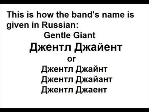Of Gentle Giant the band from the post-Soviet mid-90s child's perspective