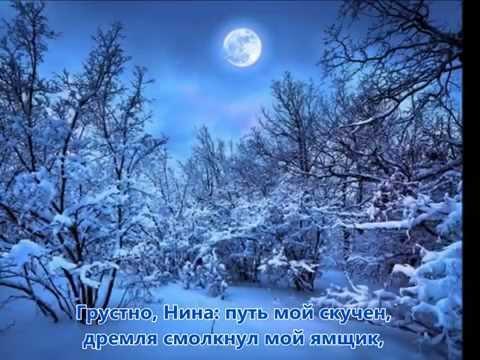 Пушкин - Зимняя Дорога