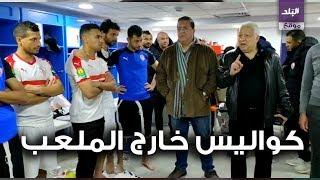 هجوم مرتضى منصور على الإعلام..الجماهير تهاجم كهربا...كواليس مباراة الزمالك
