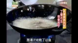 20131118 阿基師 丁香花生 塔香茄子