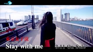 東京女子流 2015年をスタートさせる挑戦作「Stay with me」 山邊未夢が...