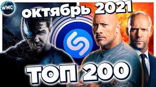 ТОП 200 ПЕСЕН SHAZAM   ЭТИ ПЕСНИ ИЩУТ ВСЕ   ТОП 200 ПЕСЕН SHAZAM ОКТЯБРЬ 2021   МУЗЫКАЛЬНЫЕ НОВИНКИ