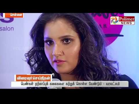 There was no sexual harrasemnt in Tennis says Sania Mirza | Polimer News