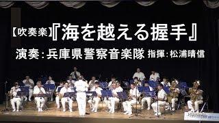 【吹奏楽】海を越える握手/兵庫県警察音楽隊 第525回金曜コンサート thumbnail