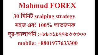 Forex 30-Minute Scalping Strategy #FOREX TRADING BANGLA [ PIPS FX ]