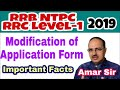 RRB-NTPC-2019 RRC Level-1 (Group D) Modification of Application Form