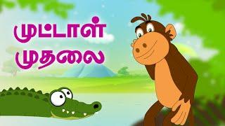 முட்டாள் முதலை | Foolish Crocodile | Panchatantra Tales(தமிழ் கதைகள்) | Tamil Moral Stories For Kids