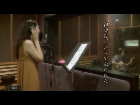 大島花子「親父」(坂本九作詞/作曲)MV(アナログ音源)