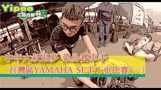 中年大叔追夢-菜鳥賽車手台灣區卡丁車比賽(一)【2020年大魯閣YAMAHA SL卡丁車錦標賽】