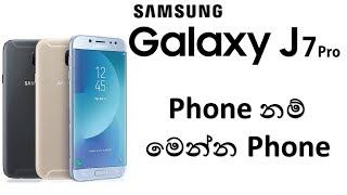 Samsung Galaxy J7 Pro Hands On Review in Sinhala by SinhalaTech
