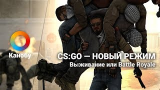 HYPE NEWS [19.12.2017]: Выживание в CS:GO, читеры в PUBG, бесплатные игры Ubisoft