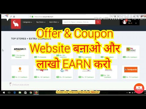 Make Coupon and Offers Website Step by Step Process 2020 और लाखों  कामए