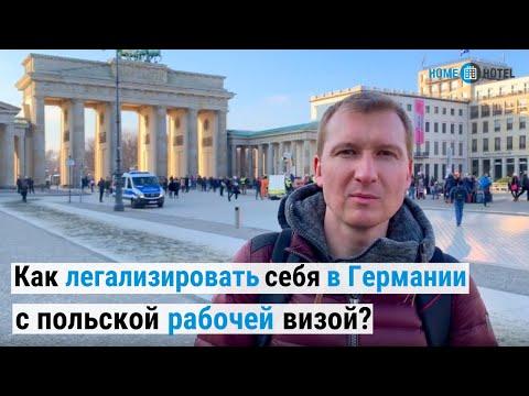 Легальная работа в Германии по польской рабочей визе | А что, так можно было?)