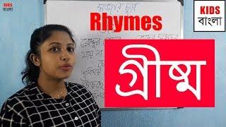 বাংলা ছড়া  - Nursery Rhymes For Children in Bengali Educational