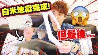 【⚠️史上最難!首位YouTuber完成】「🍚白米地獄拼圖」要多少天才拼完!?🌚但最後………(中字)