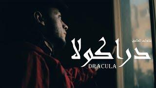 سادات العالمي  - دراكولا (فيديو كليب)