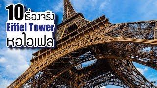 10 เรื่องจริงของ หอไอเฟล (Eiffel Tower) ที่คุณอาจไม่เคยรู้ ~ LUPAS