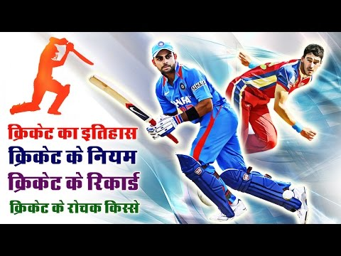 Rules And History & Records of Cricket in HIndi Urdu