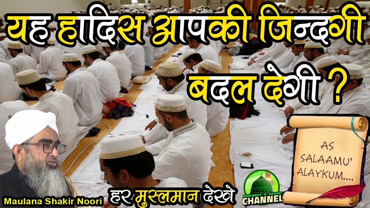 Yeah Hadis Apki Zindagi Badal Degi   Maulana Shakir Ali Noori
