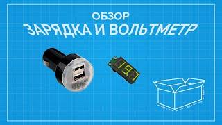 Обзор зарядки и вольтметра
