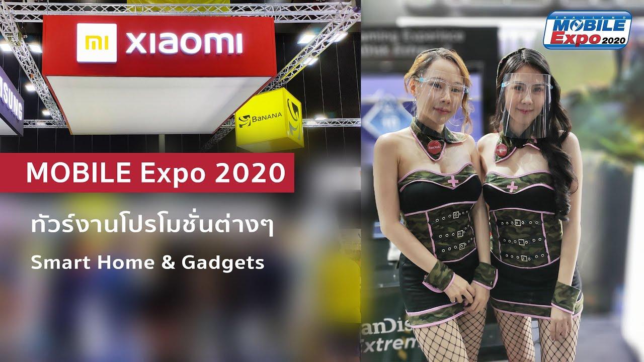 มีดีกว่ามือถือ พาทัวร์งาน MOBILE Expo 2020 Smart Home & IoT Gadgets | Vlog By POCO F2 Pro
