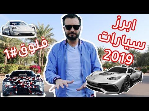 دردشة سيارات 2019 - فلوق#1