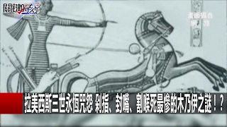 拉美西斯三世永恆咒怨 剁指、封嘴、割喉死最慘的木乃伊之謎!? 關鍵時刻 20170209-4 馬西屏 劉燦榮