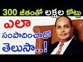 Ambani Success Story - 300/- to Billion Dollars | Reliance Ambani Net Worth