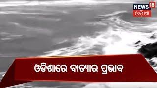 ସକାଳର ସବୁଠୁ ବଡ ଖବର | Today's Top Morning News Of Odisha | 19th Dec 2018