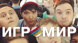 ИГРОМИР или как я побывал в Москве