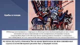 II чтв  История 8  АКР №2  Образование славянских государств Арабы  Рыцарский замок Средневековая де