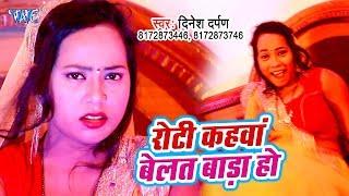 आ गया Dinesh Darpan का सबसे हिट गाना 2019 - Roti Kahawa Belat Bada Ho - Bhojpuri Song