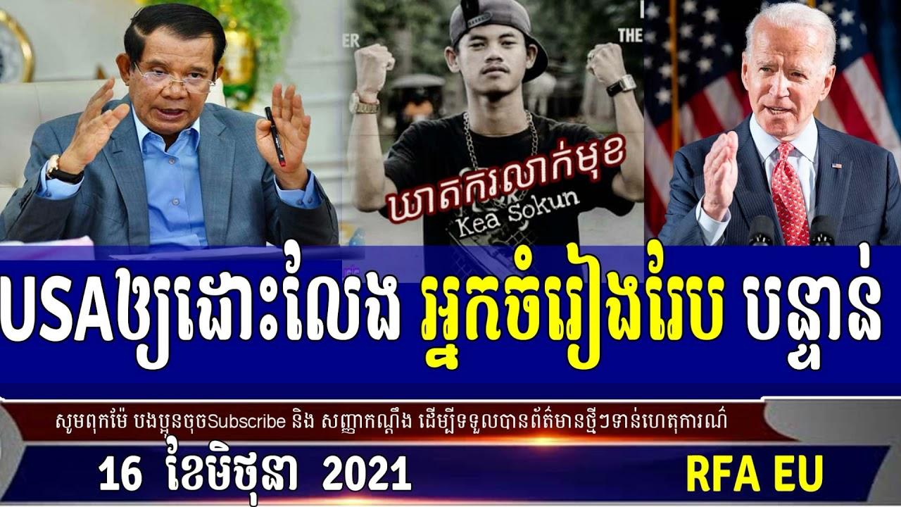 Breaking News RFA Khmer Radio, 16 June 2021, Cambodia political News ,by RFA E