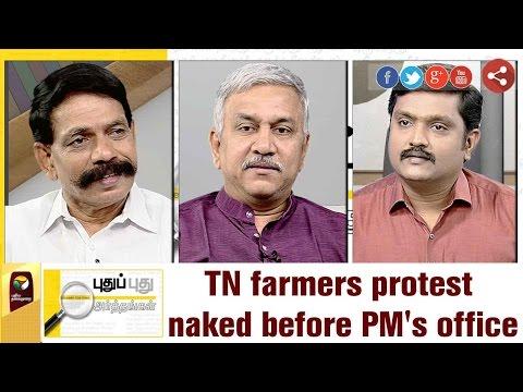 Puthu Puthu Arthangal: Tamil Nadu farmers protest naked near PM Modi's office in Delhi | 11/04/17