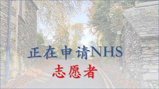 正在申请NHS志愿者,英国沦陷,王子首相大臣感染新冠病毒,我也不想置身事外,力所能及的为生活的社区做点什么,是我现在最大的心愿。Applying for NHS Volunteer