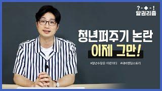 EP13. | 청년수당이 아편이라고?! | 권지웅의 알…
