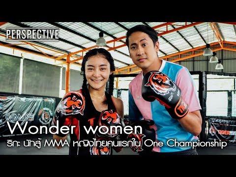 Perspective : ริกะ นักสู้ MMA หญิงไทยคนแรกใน One Championship | Wonder women [16 ก.ค. 60] Full HD