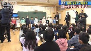 台風19号で被災 教室借りる別の小学校で終業式(19/12/27)