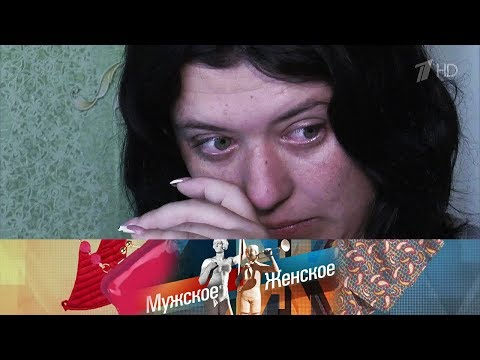 Мужское / Женское – Какой бывает Любовь?  Выпуск от 21.08.2018