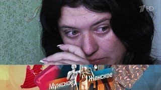 Мужское / Женское - Какой бывает Любовь?  Выпуск от 21.08.2018