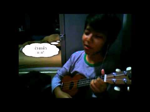 รักไม่ต้องการเวลา - Klear (cover ukulele)