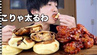 ホットックとヤンニョムチキンを作って食べたら最高にイケてた【韓国屋台スイーツ】